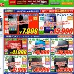 【GENO】Blackberrybold 9700/9900の中古入荷。安い!