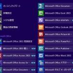 Windows8機でOffice2003は使用できるか?ASUS EeeBook X205TA等のウルトラブック購入者必見!