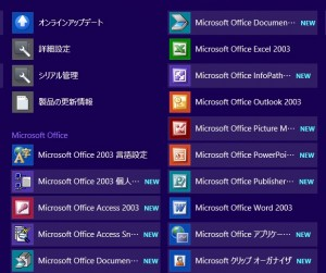 windows8 office2003