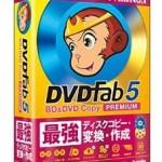【DVDFab関連】CINAVIAを除去(解除)する方法