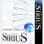 SEOに強いホームページ(HTMLサイト)をブログのように作る方法>>SIRIUS(シリウス)