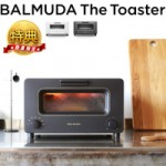 どんなパンでもおいしい焼きたて食感に仕上げる究極のトースター>>バルミューダ ザ・トースター(BALMUDA The Toaster)楽天最安値(送料込)はコチラ