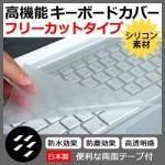 ASUS Eeebook X205TAに対応したキーボードカバーは?