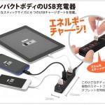 車のシガーライターでiPhoneなどのスマホやiPadなどのタブレットPCのバッテリー劣化を抑えて複数同時充電するなら>>USBチャージバー 6ポート [CUCB-6P] がオススメ