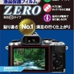 【田丸麻紀2016年購入デジカメ】オリンパスOM-D E-M10 Mark II EZダブルズームキットに最適な液晶保護フィルムはどれ?