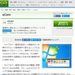 パソコンの画面を録画する方法は?オススメの「日本語対応」「スマホ再生対応」の無料ソフトはコチラ>>oCam